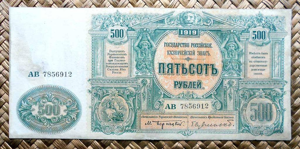 Rusia 500 rublos 1919 -Sebastopol (Crimea) anverso