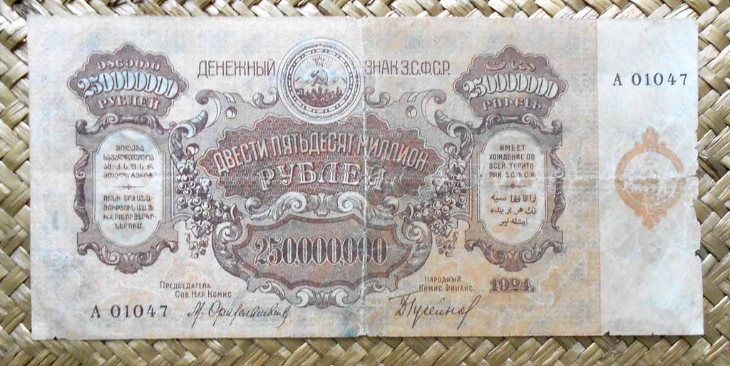 Rusia 250.000.000 rublos 1924 Transcaucasia anverso