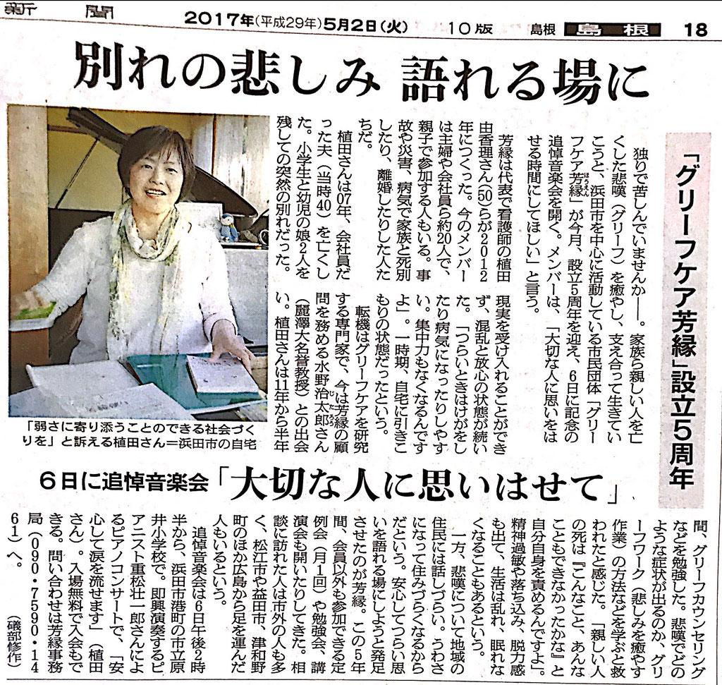 朝日新聞 2017年5月2日(火)