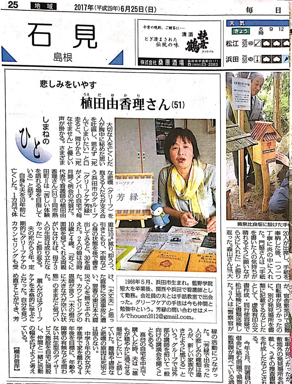 毎日新聞 2017年6月25日(日)