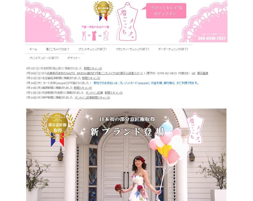 【 着ごこちメイク♡ 】 http://www.kigokochi-make.com/