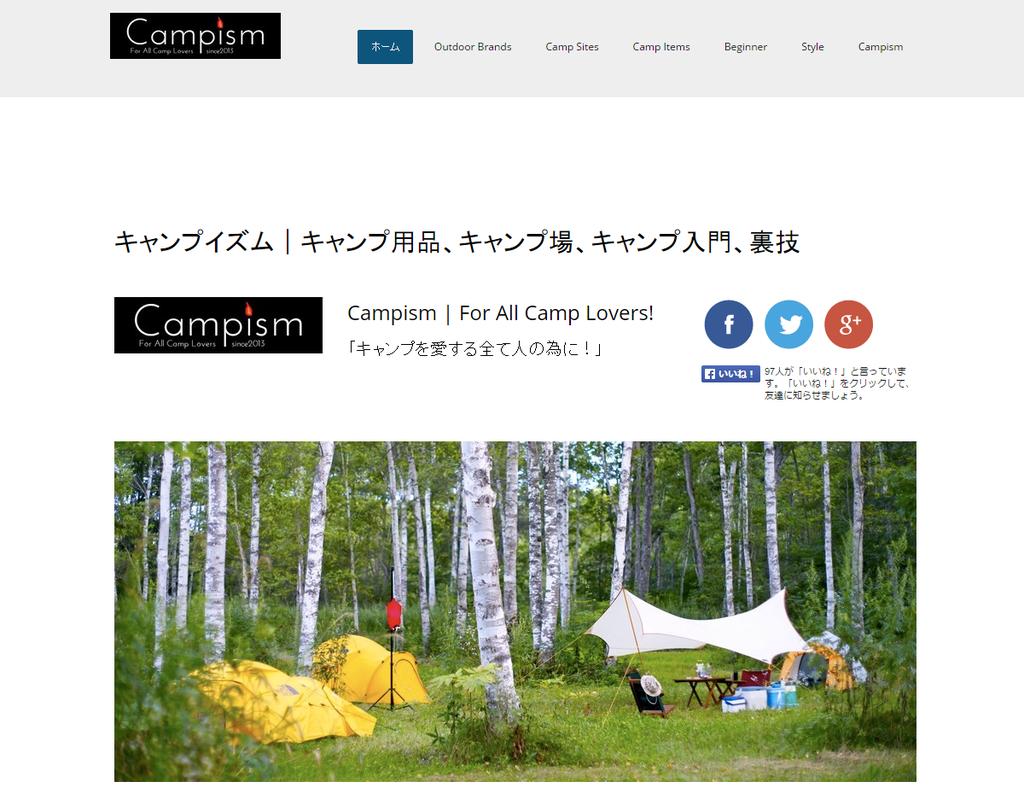 【 キャンプイズム 】 campism.jp