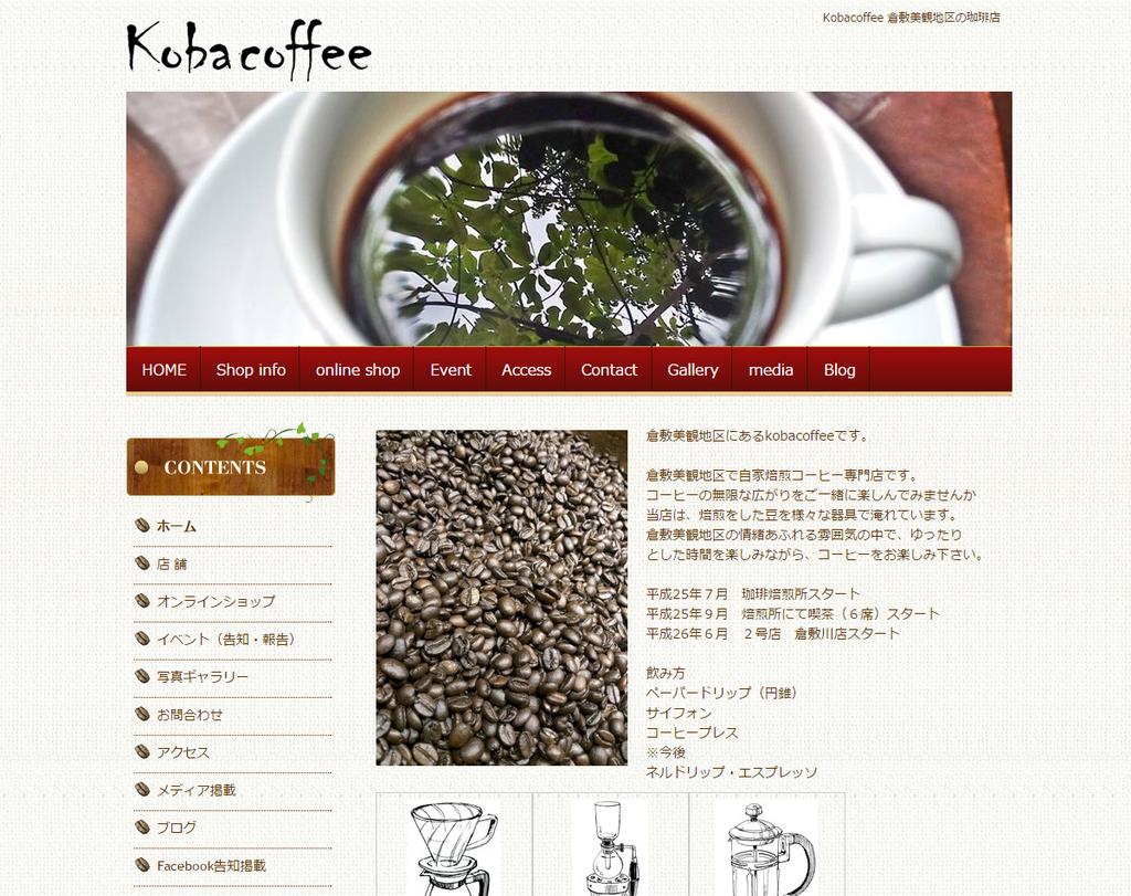 【 kobacoffee 】 http://www.koba-coffee.com/