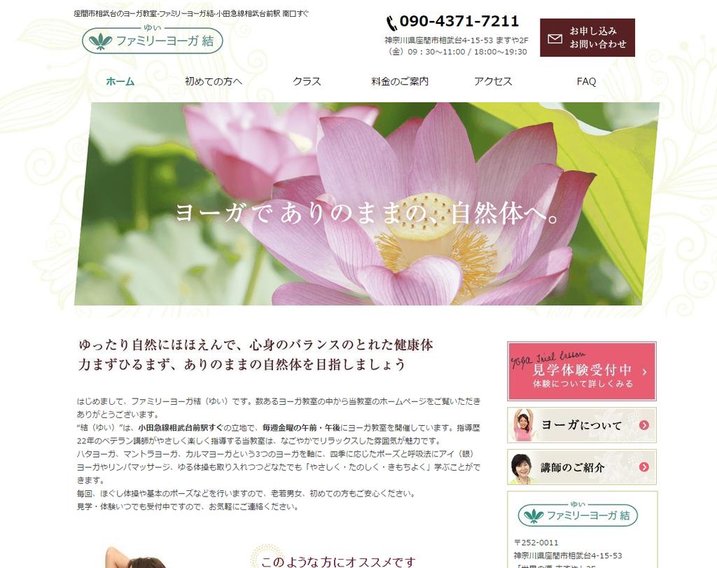 【 ファミリーヨーガ結 相武台前教室 】 http://sobudai-yoga.jimdo.com/