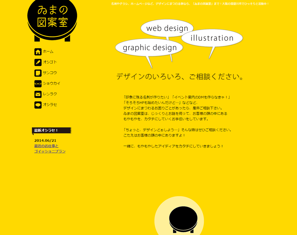 【 ゐまの図案室 】 http://www.wimano.com/