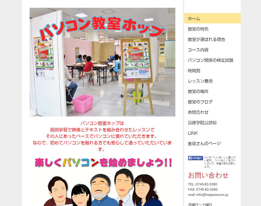 【 宇陀市のパソコン教室ホップ 】 http://www.hoppasocon.jp/