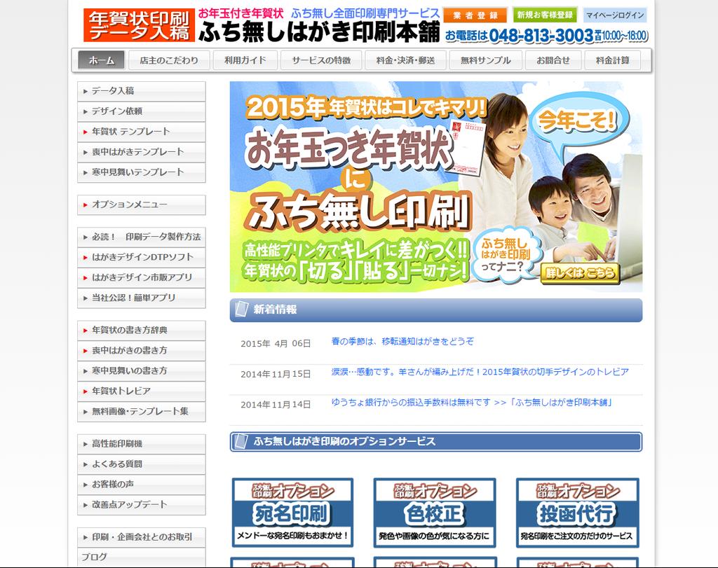 【 ふち無しはがき印刷本舗 】 http://www.aisatu.jp/