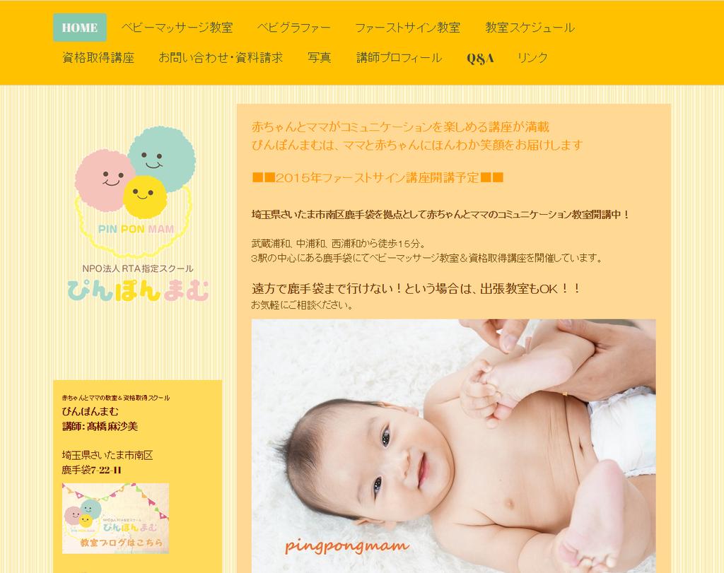 【 さいたま市の資格も取れるベビーマッサージ教室 ぴんぽんまむ 】 http://honwakasalon-pingpongmam.jimdo.com/