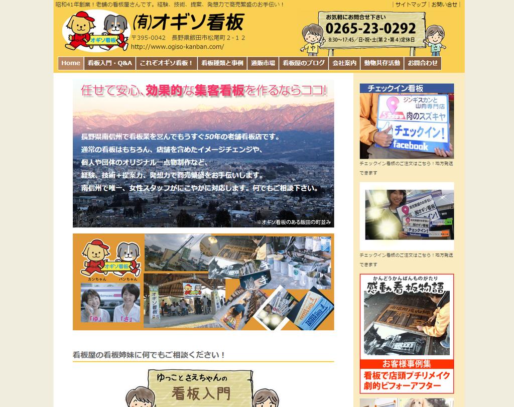 【 (有)オギソ看板 】 http://www.ogiso-kanban.com/