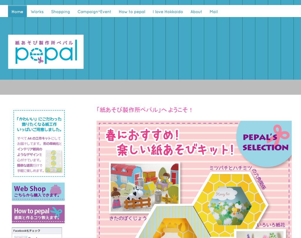【 紙あそび製作所pepal 】 http://pepal.jimdo.com/