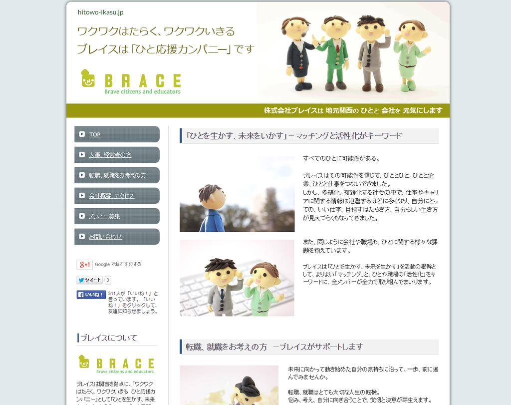 【 ひと応援カンパニー 株式会社ブレイス 】 http://www.hitowo-ikasu.jp/