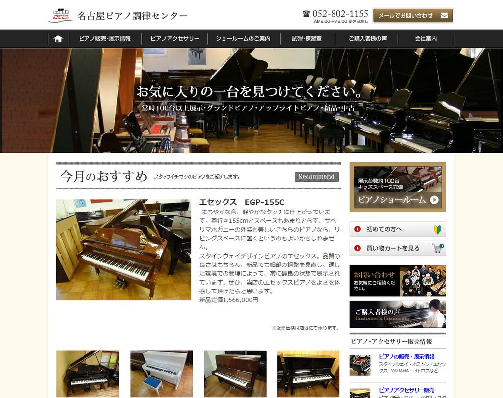 【 ピアノのことなら名古屋ピアノ調律センター 】 http://www.nagoyapiano-store.com/