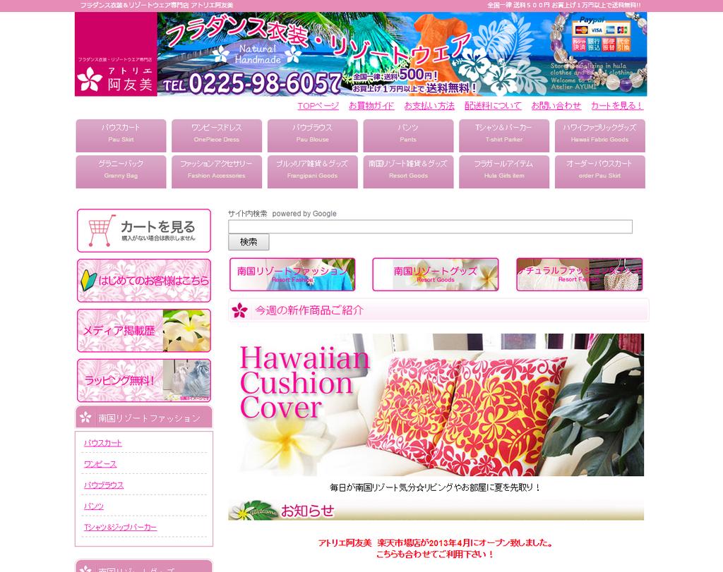 【 フラダンス衣装&リゾートウェア専門店 アトリエ阿友美 】 http://www.atelier-ayumi.com/