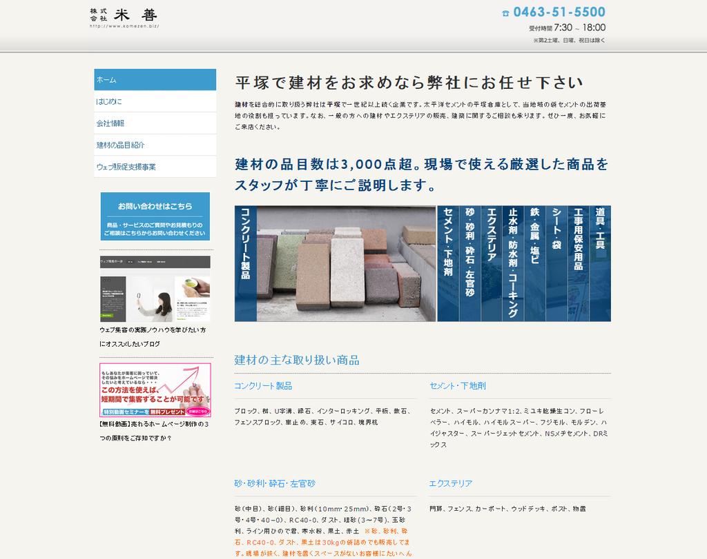 【 平塚で建材をお求めなら米善へ 】 http://www.komezen.biz