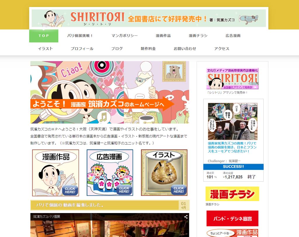 【 漫画家筑濱カズコのホームページ 】 chikuhama.com/
