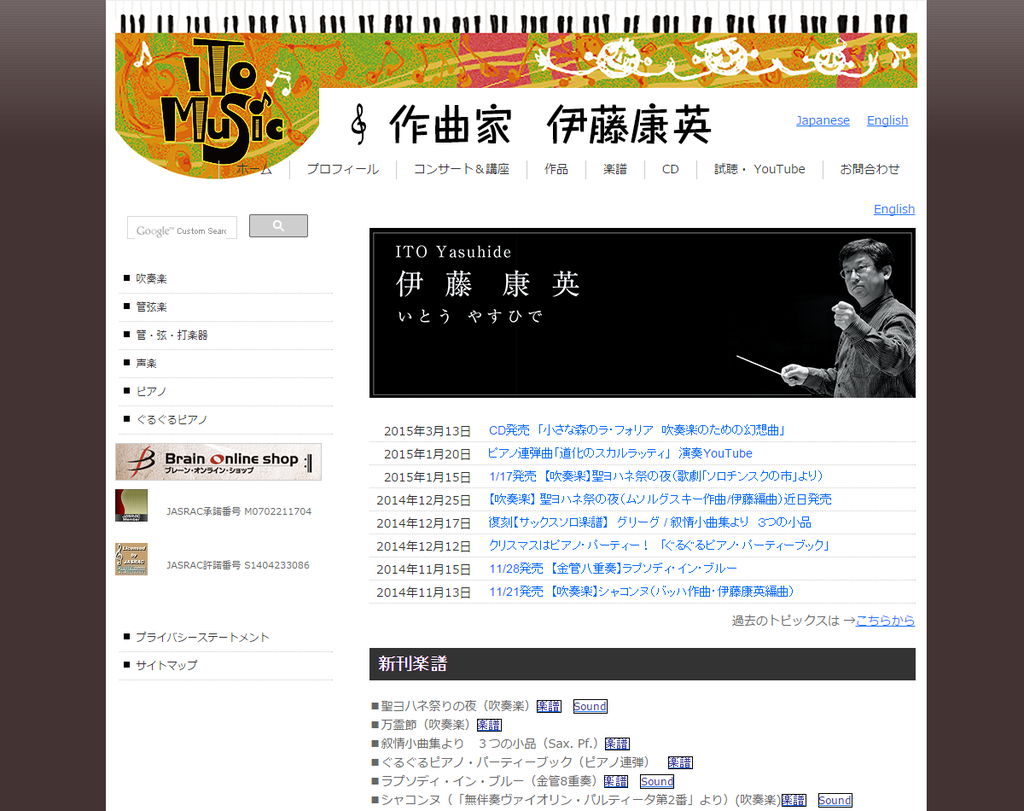 【 ♪作曲家 伊藤康英 】 http://www.itomusic.com/