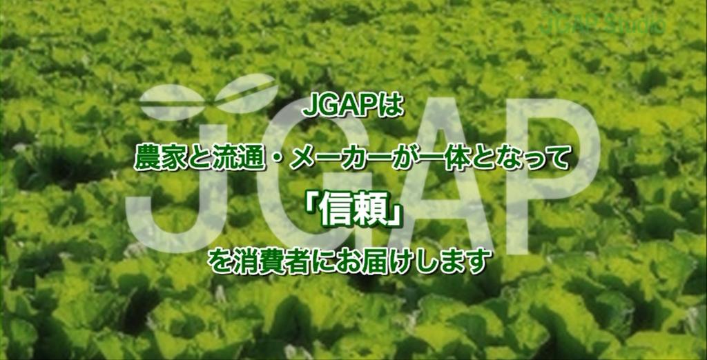 日本GAP協会様 JGAP紹介映像