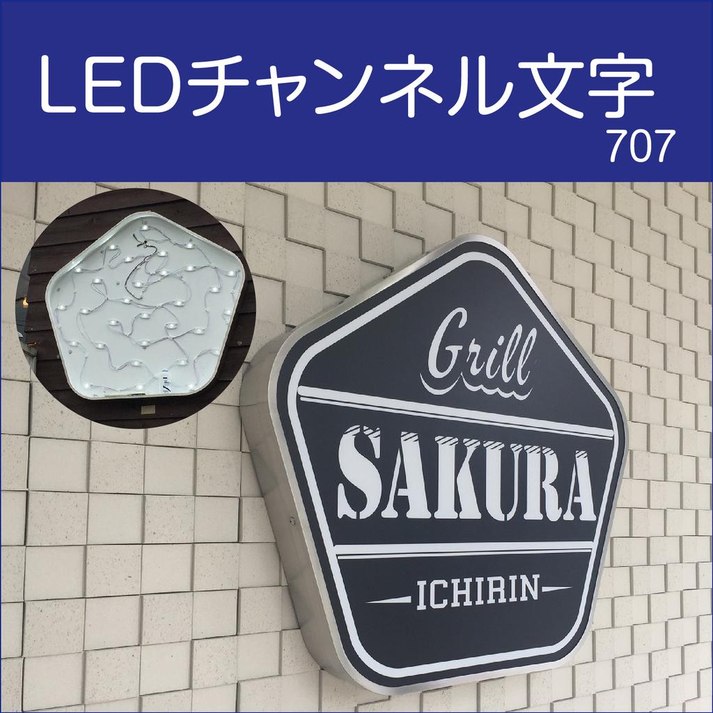 ステーキハウス ステンレスピット LEDモジュール組込