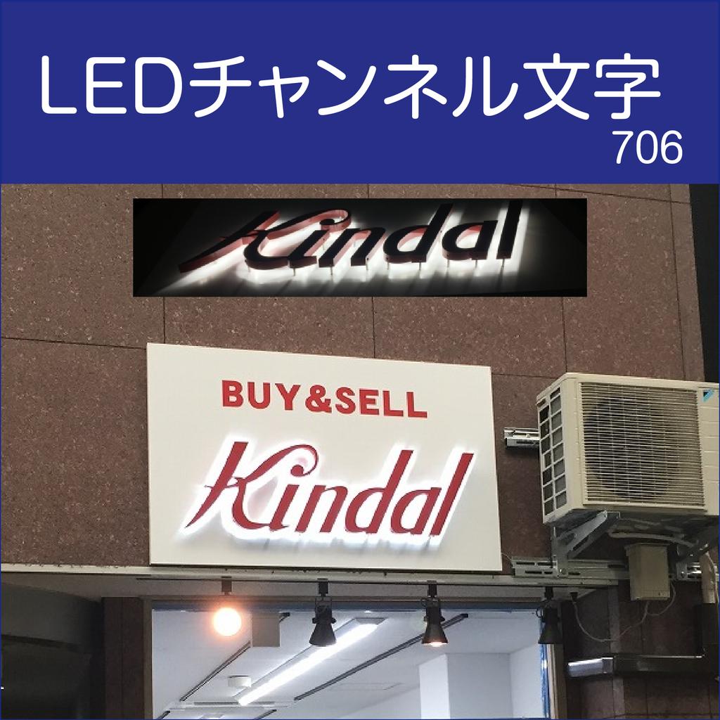 ブランド買取 ピット文字 LEDモジュール組込 バックライト仕様