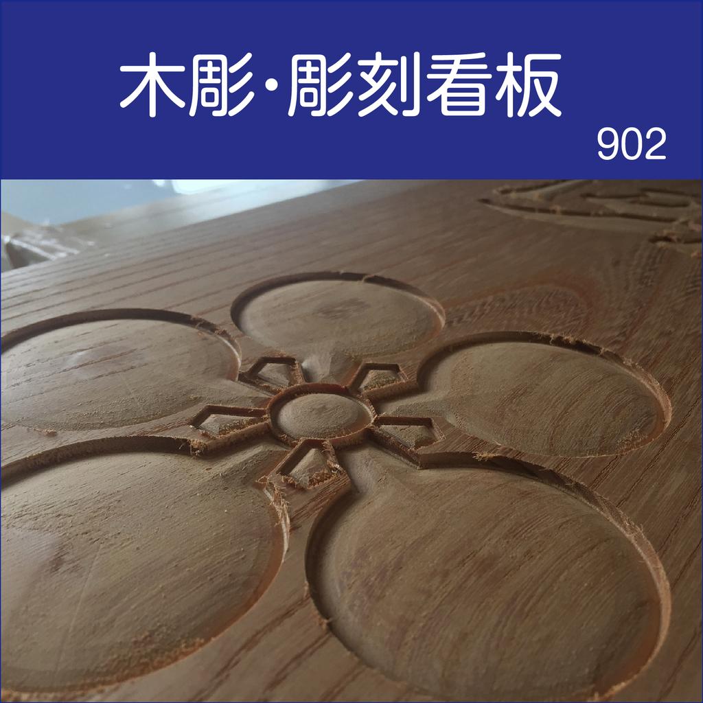 家紋のカマボコ彫り