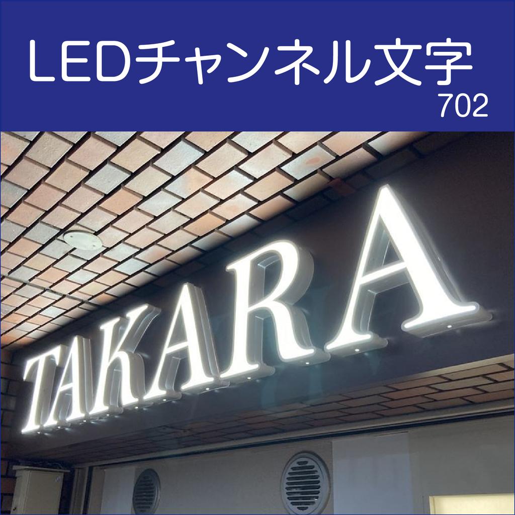 ブランド買取 ピット文字 LEDモジュール組込 前面発光タイプ