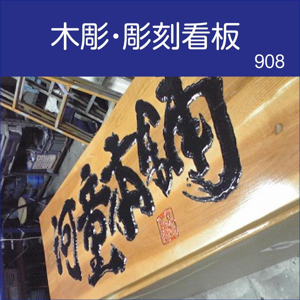 関西では有名ラーメンチェーンの彫り加工