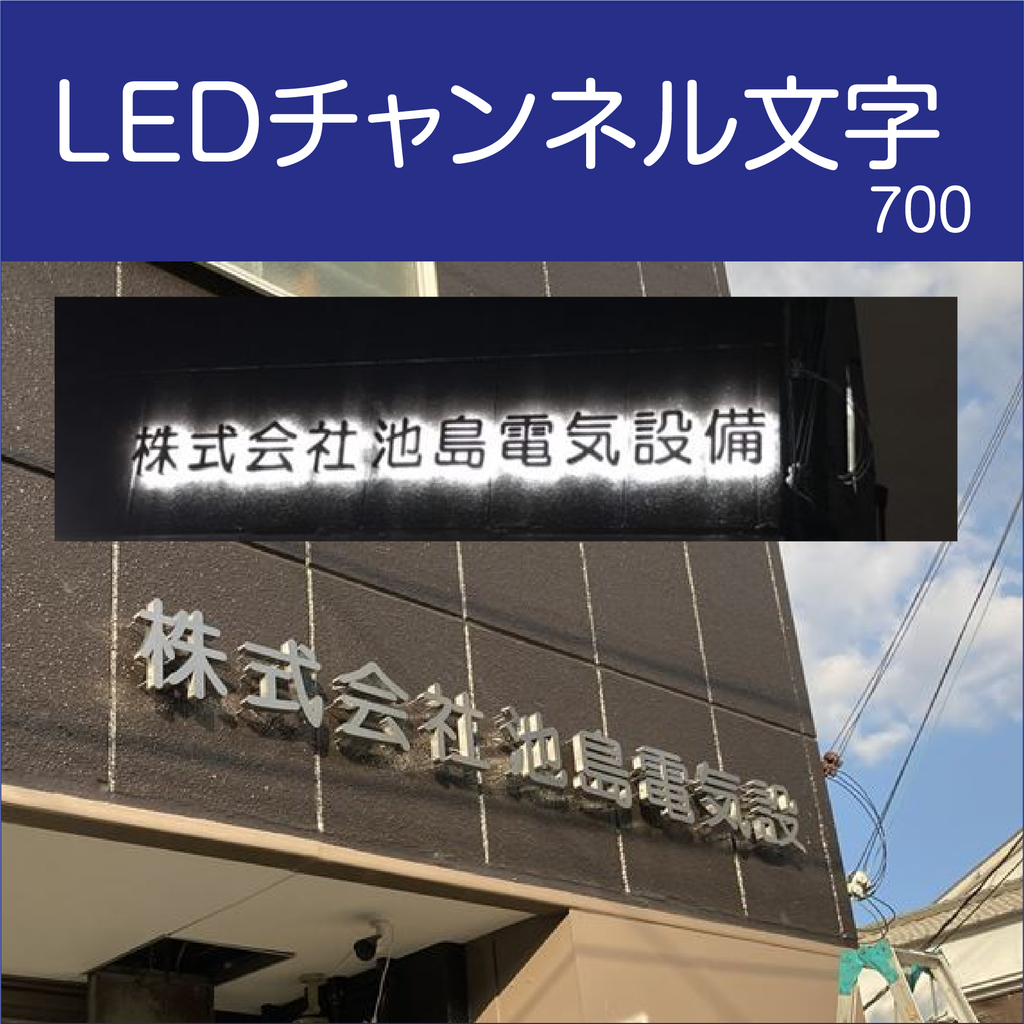 設備工事業のLEDピット文字看板バックライト仕様