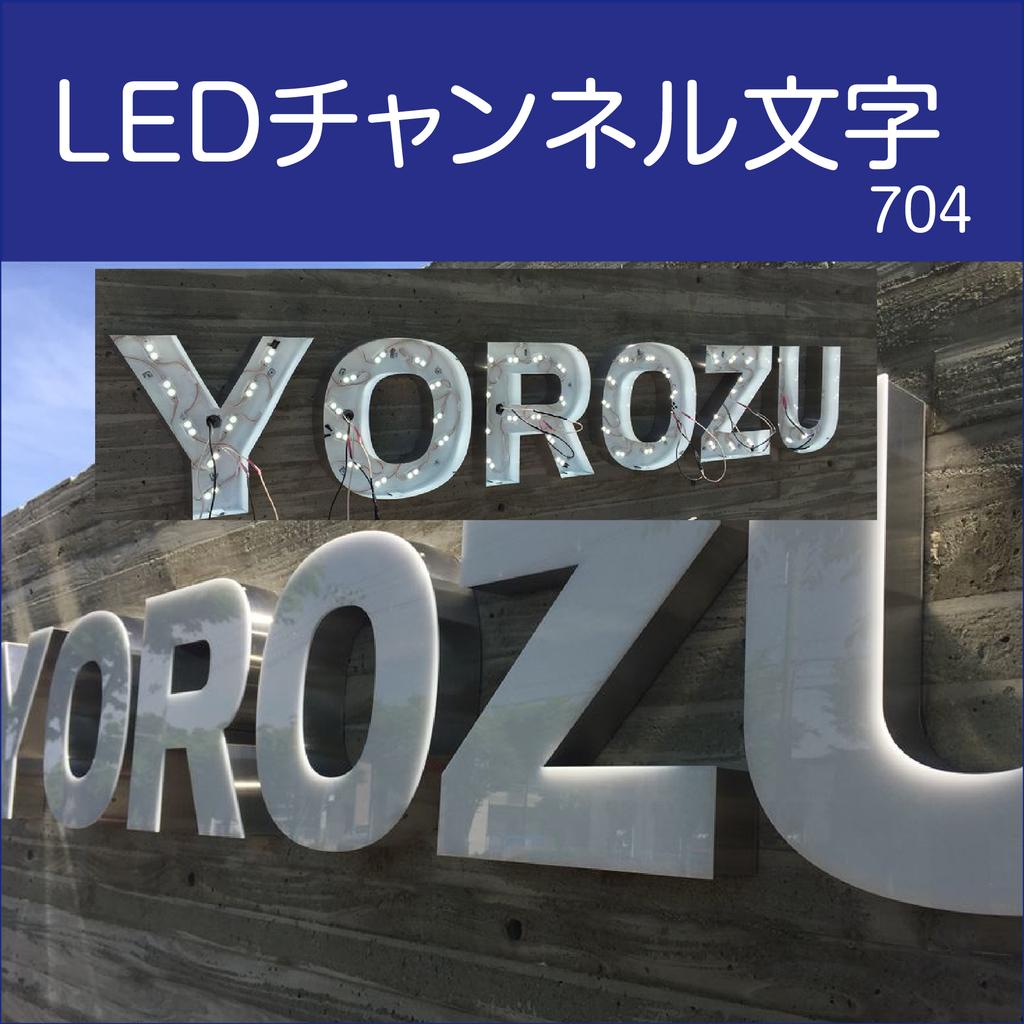 企業のロゴサイン LEDモジュール組込 前面発光タイプ