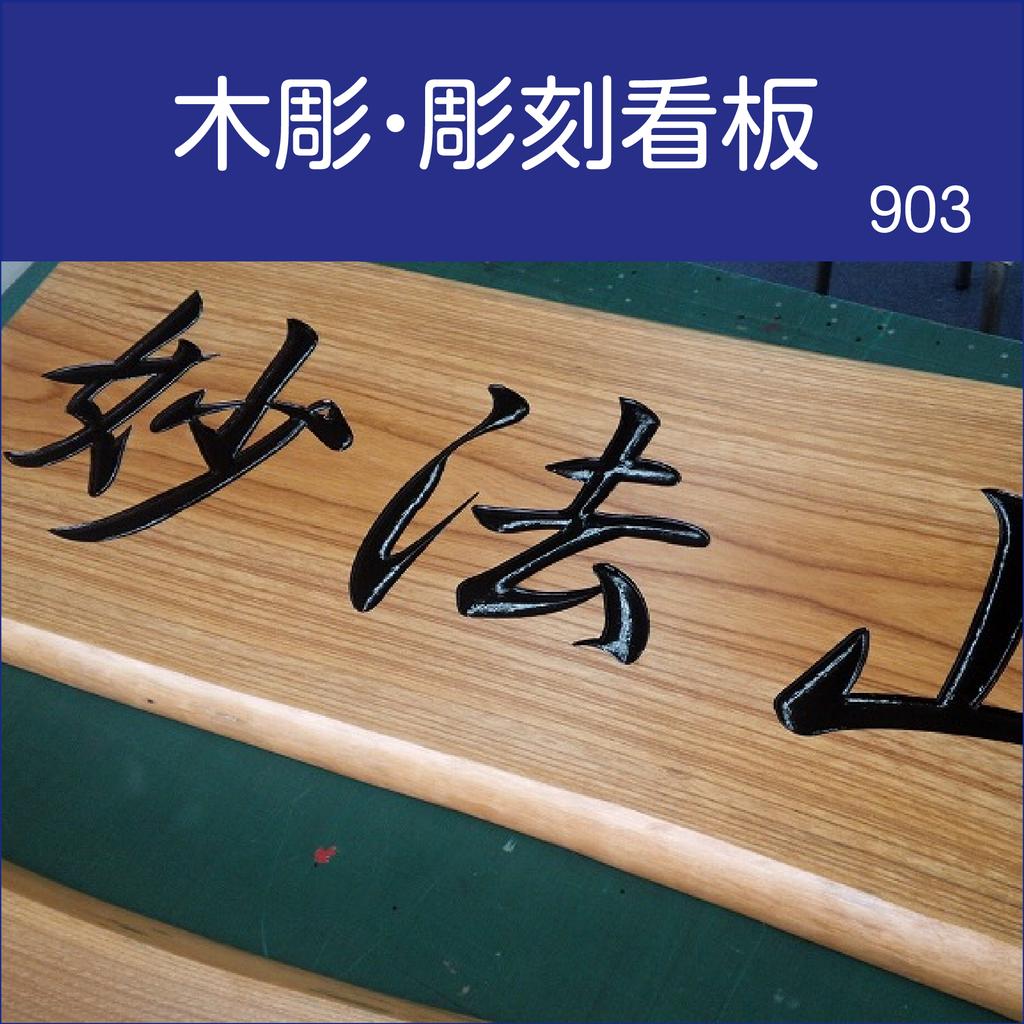 お寺さんの木彫りカマボコ彫り加工