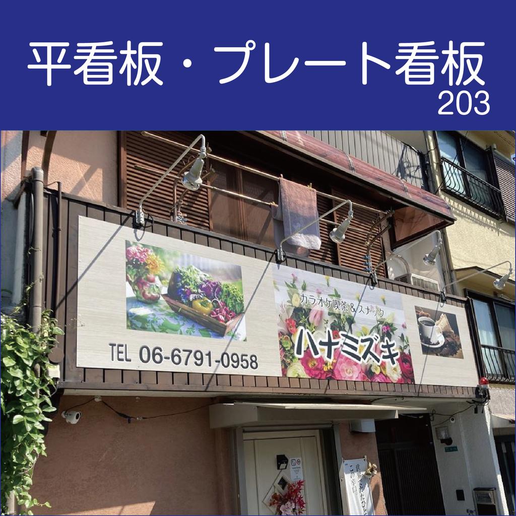 カラオケ店舗サイン・看板