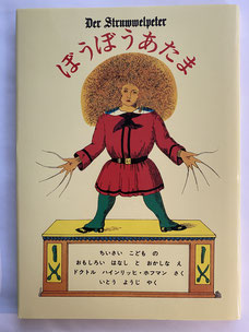ISBN 978-3-9808588-0-9 (ドイツ語) , ISBN 978-4-87786-817-8 (日本語)