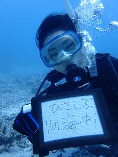 石垣島でのんびりダイビング「2年ぶりのダイビング」ヒートハートクラブ