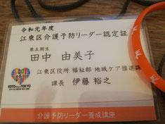 どれみ音楽教室 江東区介護予防リーダー KOTO活き粋体操
