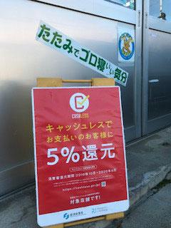 キャッシュレスポイント還元が使える日野市の畳店アシザワ
