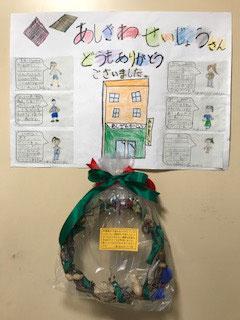 日野市小学校町探検を受け付け畳店