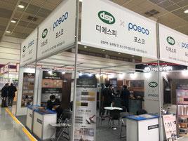 2020年1月末日 韓国の展示会場dspブース