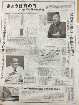 大阪府 堺市 耳鼻科 耳鼻咽喉科 しまだ耳鼻咽喉科 耳の日 新聞取材 産経新聞