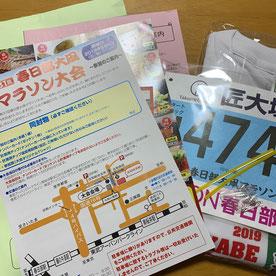 春日部大凧マラソン関係資料&グッズ写真