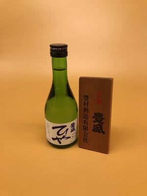 津屋崎の地酒「豊盛 ひや」
