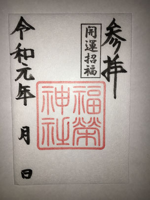 福榮神社朱印