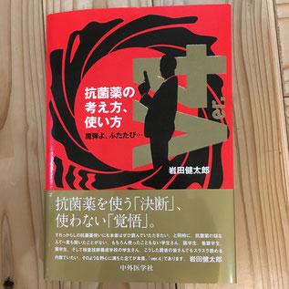 岩田健太郎『抗菌薬の考え方、使い方』
