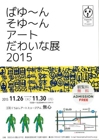 ばゆ~ん そゆ~ん アートだわいな展2015