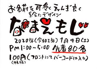 宮前平湯けむりの庄、なまえもじ、笑文字、2020年イベント、齋藤史生