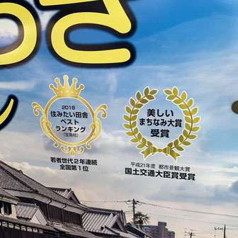 栃木県栃木市のポスターだったかな?よく見ると都市景観大賞受賞は10年前ですね。
