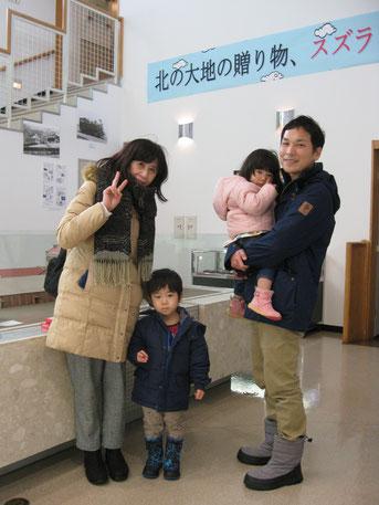 帯広市内からご来館の藤田様ご家族