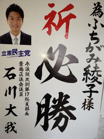 加藤弁護士が運んできた「石川大我」さんの為書