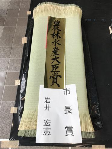 農林水産大臣賞は岩井宏憲様