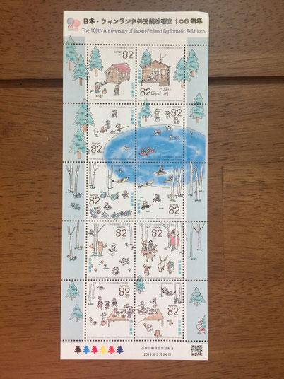 旅立ちの直前に買った「日本・フィンランド外交関係樹立100周年」記念切手