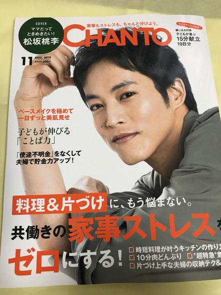 「CHANTO」11月号カバー表紙