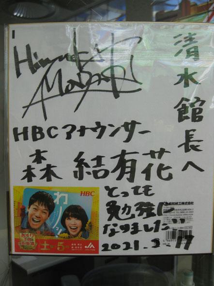 出演者 森崎 博之さん、森 結有花さんから戴いた色紙